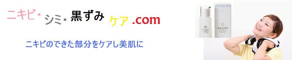 にきび・シミ・黒ずみ ケア.com